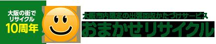 大阪府の回収業者おまかせリサイクル