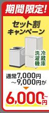 冷蔵庫・洗濯機セット回収キャンペーン
