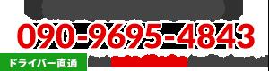 0120-966-713