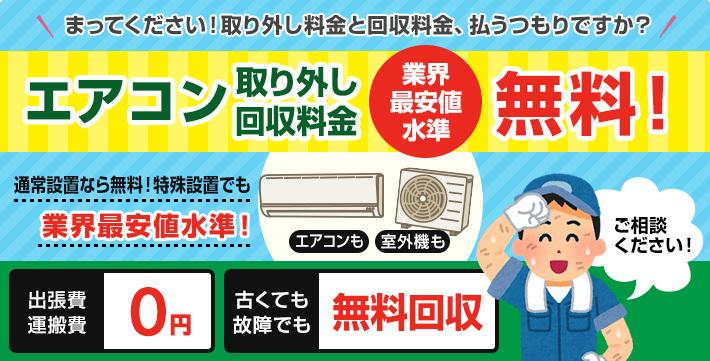 大阪市エアコン引取り回収処分