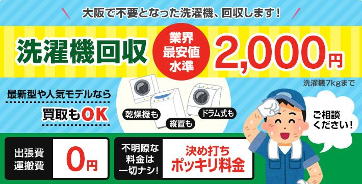 大阪市洗濯機引取り回収処分