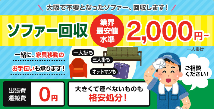 大阪市ソファー引取り回収処分