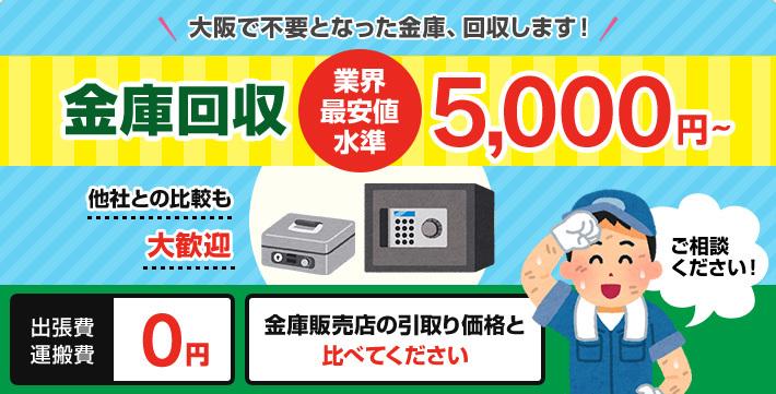 大阪市金庫引取り回収処分
