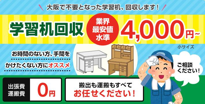 大阪市学習机引取り回収処分