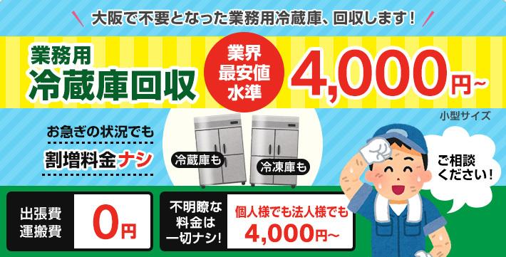 大阪市業務用冷蔵庫・冷凍庫引取り回収処分