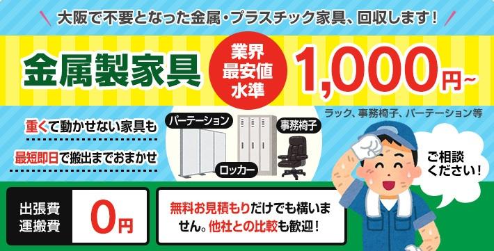 大阪市金属家具・プラスチック家具引き取り処分