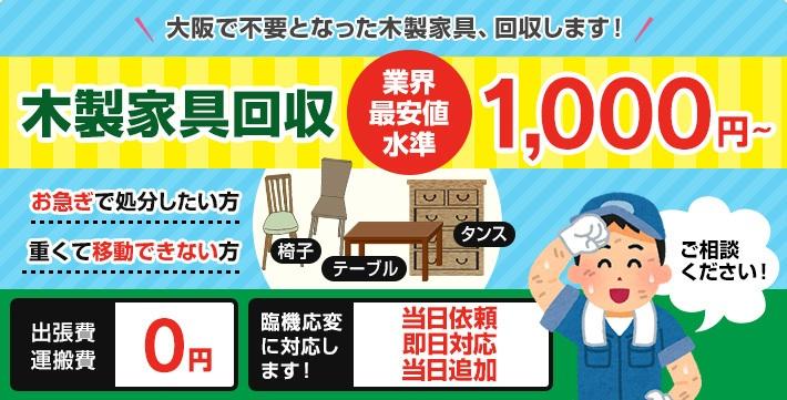 大阪市木製家具引き取り処分