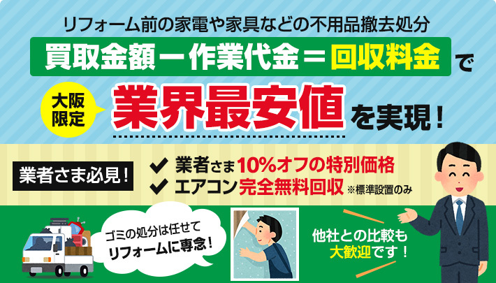 大阪のリフォーム業者や解体業者の皆様へ