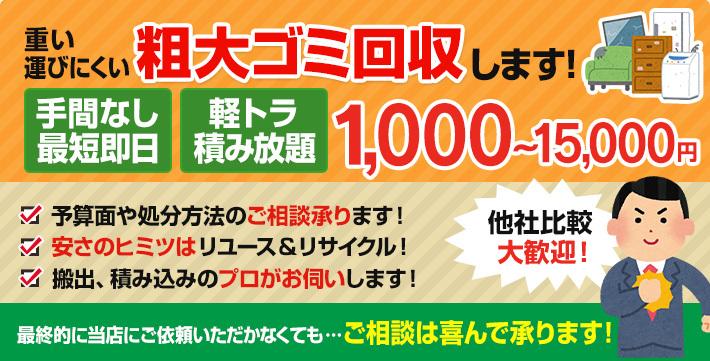大阪での粗大ゴミ処分の回収料金