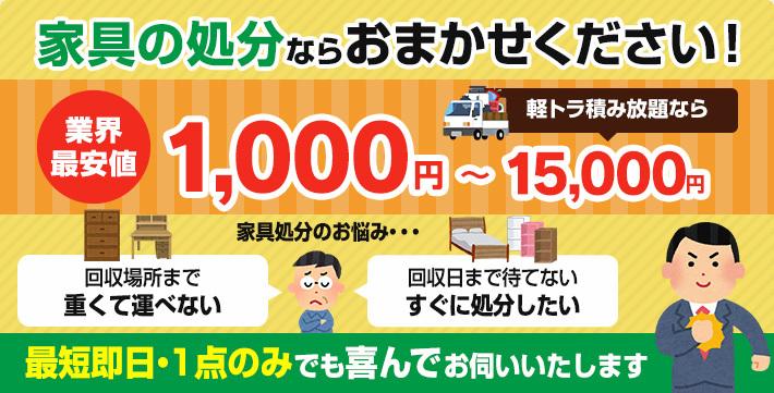 大阪市での家具全般の回収料金