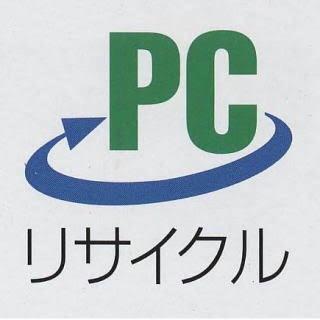 不要なパソコンを無料で処分する方法