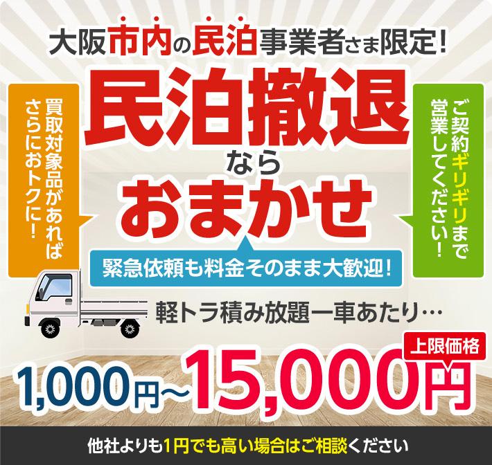 大阪での民泊撤退、おトクで安心、手間なく撤去します!