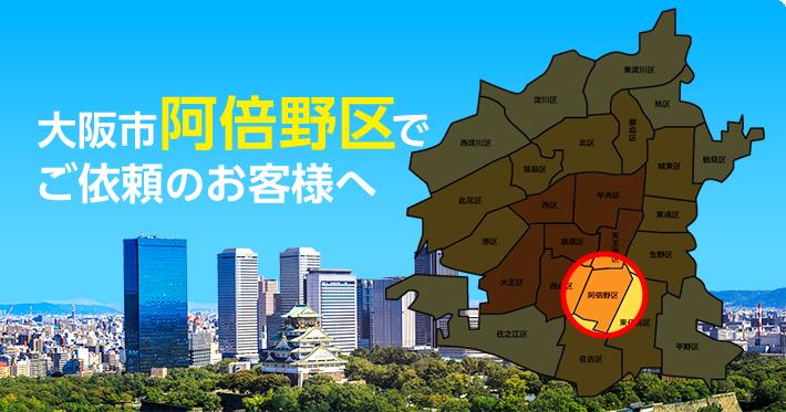 大阪市阿倍野区の不用品回収のご依頼