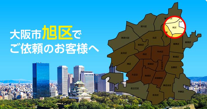 大阪市旭区の不用品回収のご依頼