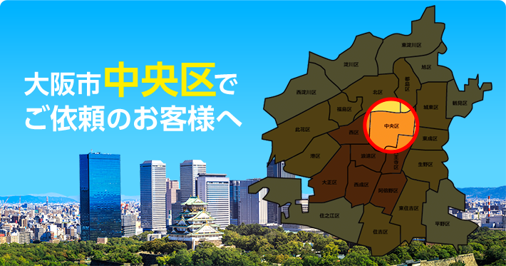 大阪市中央区の不用品回収のご依頼