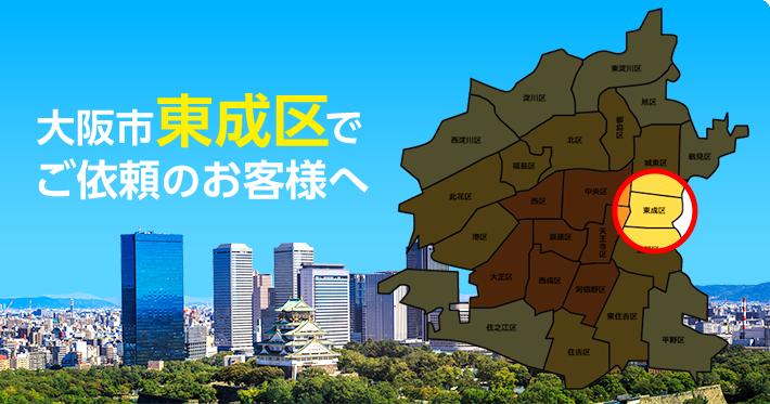 大阪市東成区の不用品回収のご依頼
