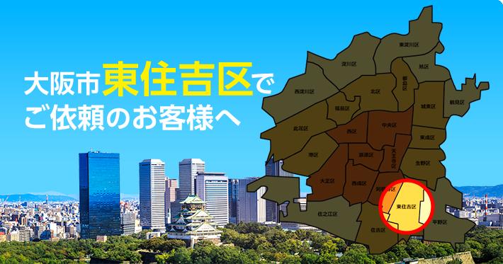 大阪市東住吉区の不用品回収のご依頼