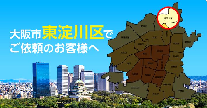 大阪市東淀川区の不用品回収のご依頼