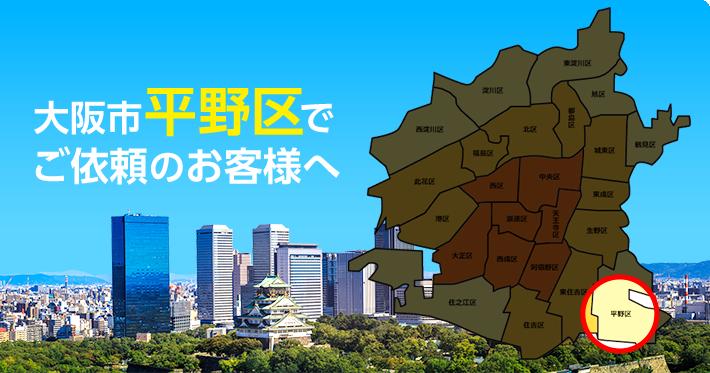 大阪市平野区の不用品回収のご依頼