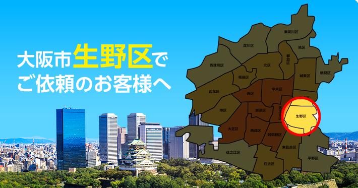 大阪市生野区の不用品回収のご依頼