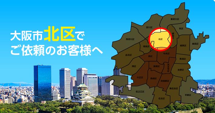 大阪市北区の不用品回収のご依頼