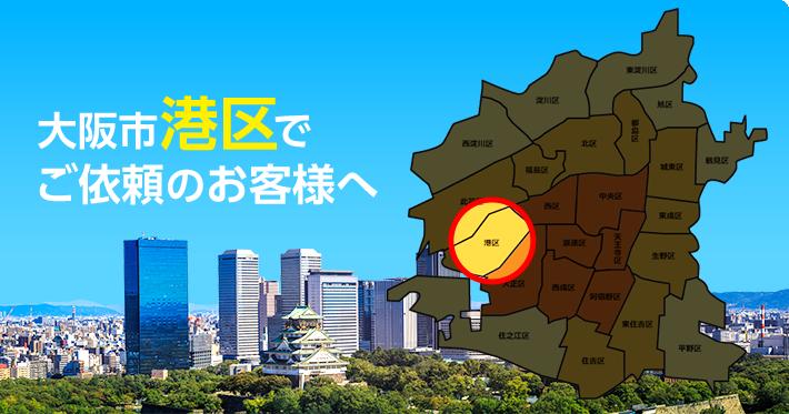 大阪市港区の不用品回収のご依頼