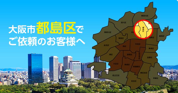大阪市都島区の不用品回収のご依頼