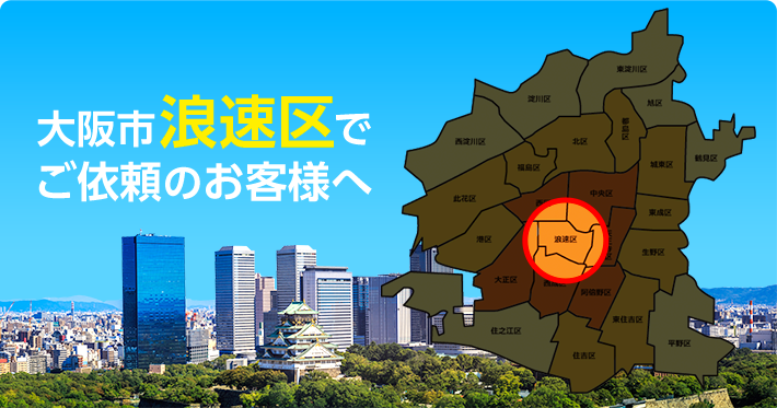 大阪市浪速区の不用品回収のご依頼