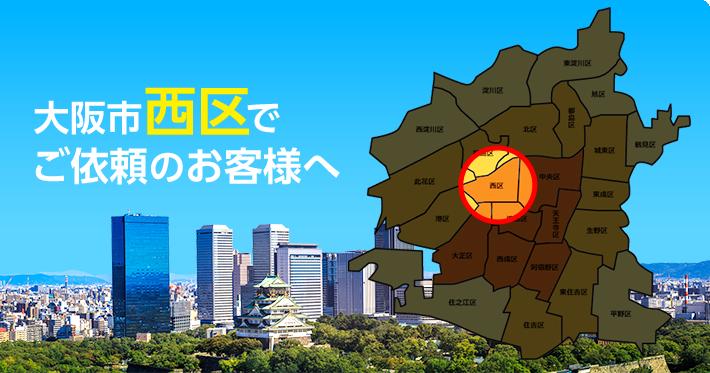 大阪市西区の不用品回収のご依頼