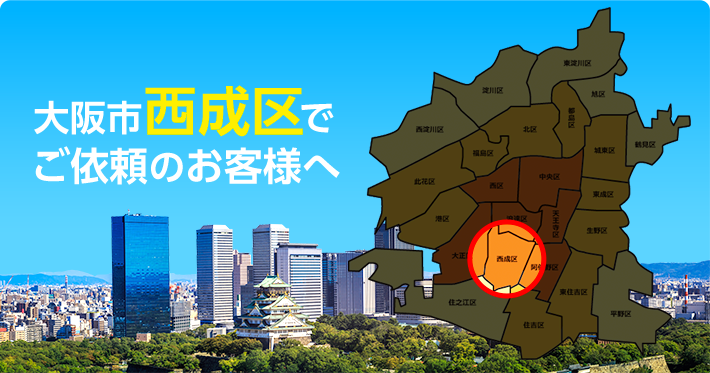 大阪市西成区の不用品回収のご依頼