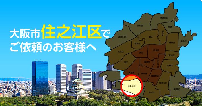大阪市住之江区の不用品回収のご依頼