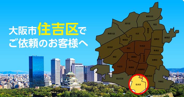 大阪市住吉区の不用品回収のご依頼