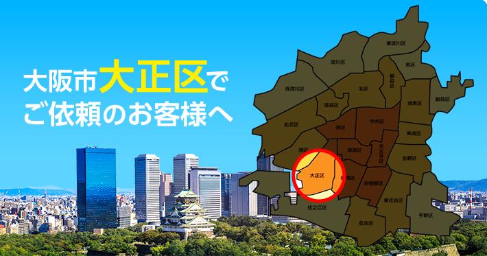 大阪市大正区の不用品回収のご依頼