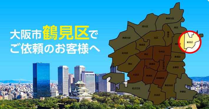 大阪市鶴見区の不用品回収のご依頼