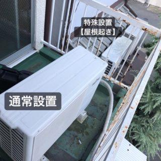 尼崎市にて、少し変わったエアコンの取り外し作業