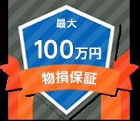 100万円物損保証