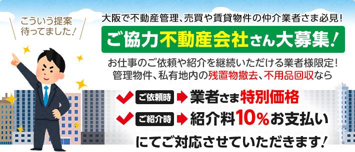 大阪の不動産管理、売買や賃貸物件の仲介業者さま必見!