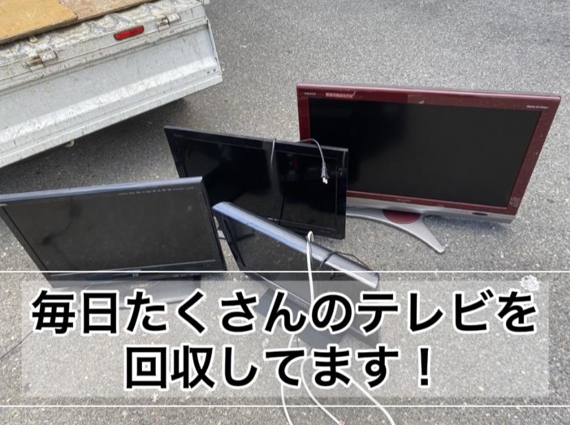 淀川区にて、テレビ回収案件